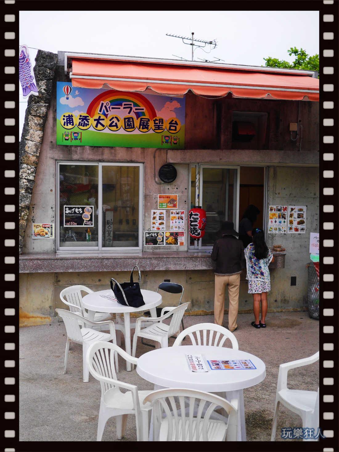 『浦添大公園』販賣區