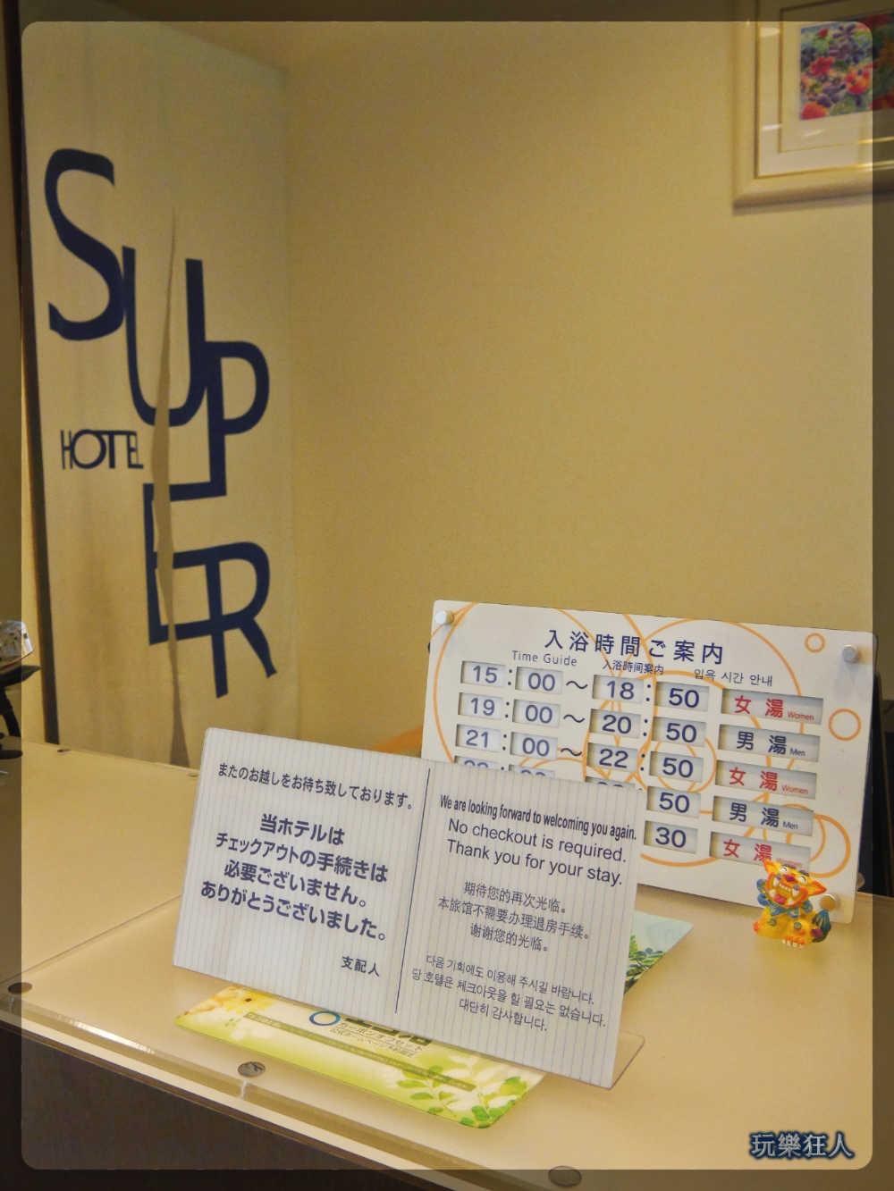 『Super Hotel』名護店-免退房說明